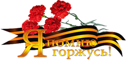 2835299_Ya_POMNU_Ya_GORJYS (420x200, 114Kb)