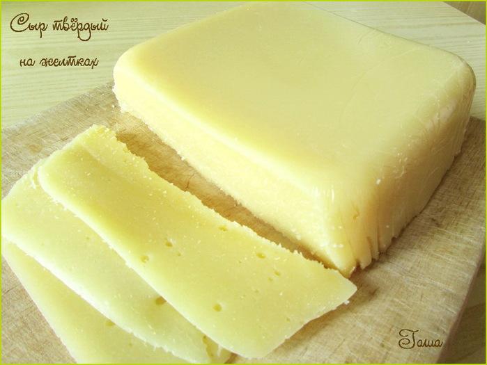 Сыр твёрдый обезжиренный по Дюкану на желтках/3414243_sir_tverdiy_33 (700x525, 93Kb)