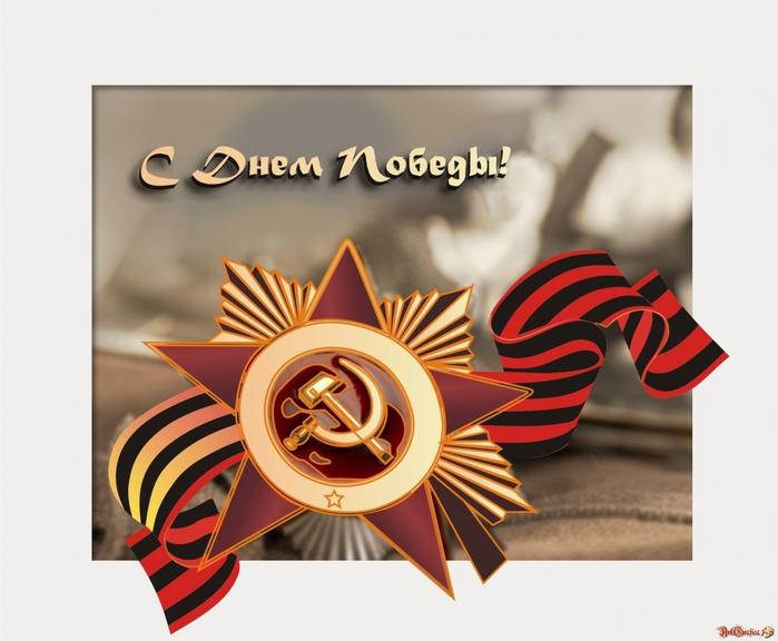 3875377_1270729117_bankoboev_ru_orden_pobedy_i_lenta (700x576, 215Kb)