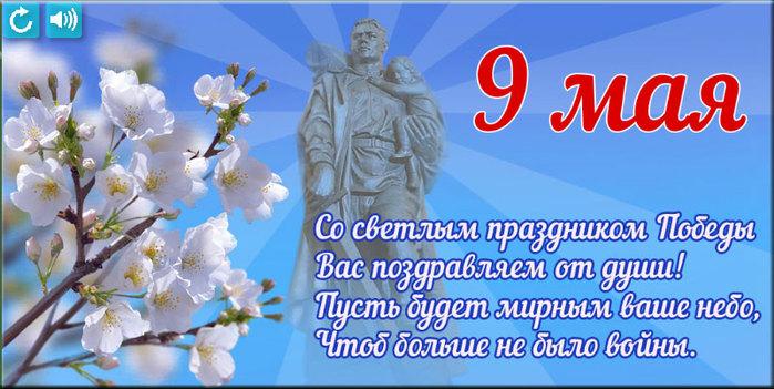 С-Днем-Победы-1 (700x351, 91Kb)