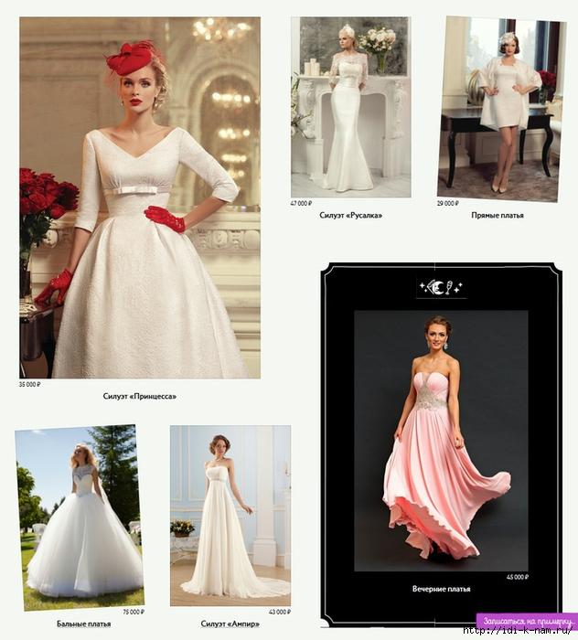 салон свадебных платьев в Москве Мэри Трюфель, купить свадебное платье в Москве, какие бывают свадебные платья, смотреть силуэты свадебных платьев, /1431214850_Bezuymyannuyy_1 (632x700, 258Kb)