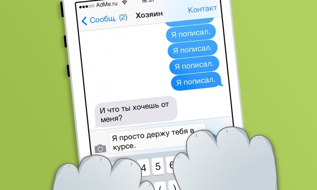 СМС переписка между котом и его хозяином