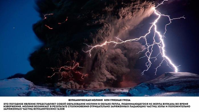 Удивительные природные феномены2 (700x393, 278Kb)