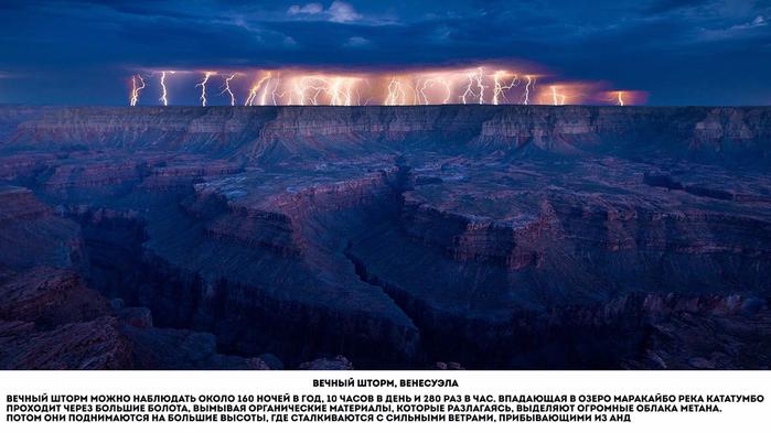 Удивительные природные феномены7 (700x393, 299Kb)