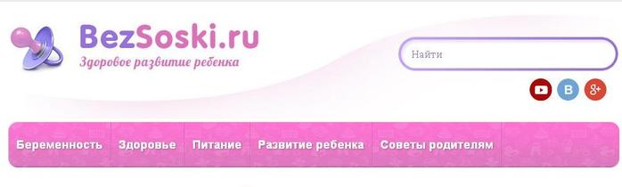 bezsoski_1791521136441 (700x210, 98Kb)
