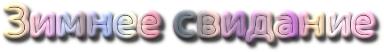 cooltext118343195028990 (384x52, 29Kb)