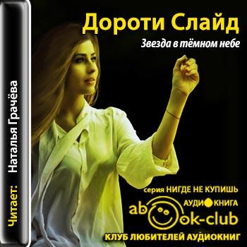 Slayd_D_Zvezda_v_tYomnom_nebe_GrachYova_N (350x350, 62Kb)