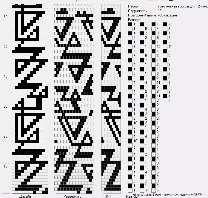 Схемы вязания бисерных жгутов крючком 78