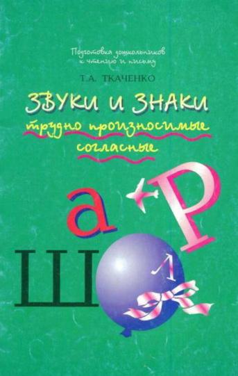 Ткаченко Т.А. Трудно произносимые согласные.page01 (343x541, 174Kb)
