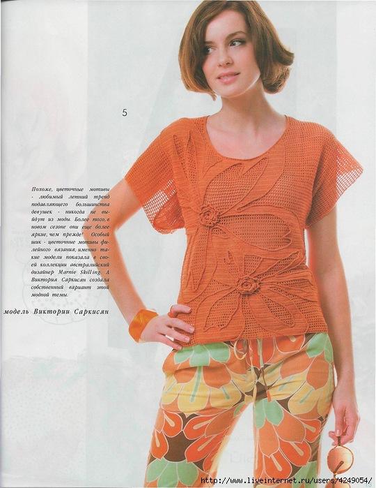 блузка филе1 (540x700, 228Kb)