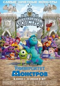 2757491_MonstersUniversity (200x285, 50Kb)