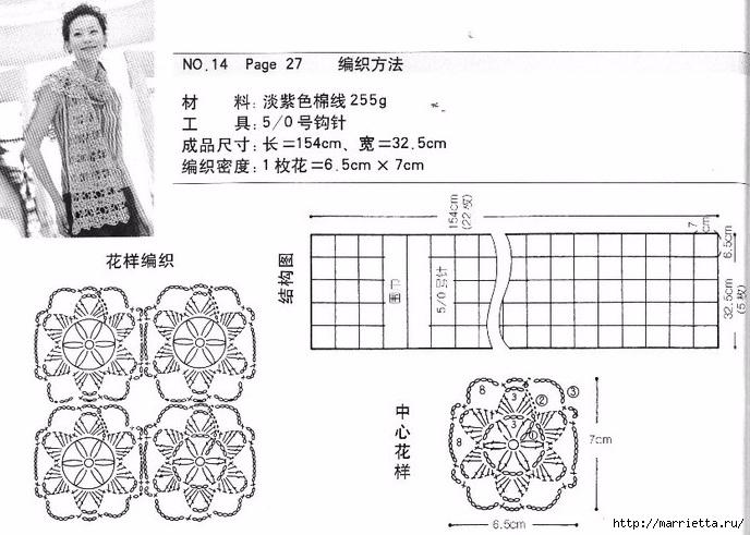 Летние шарфики крючком (1) (688x491, 199Kb)