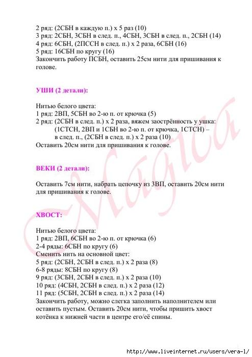 Malenky_kotyonok_5 (494x700, 164Kb)