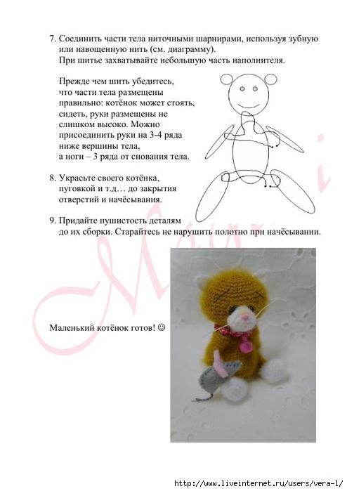 Malenky_kotyonok_7 (494x700, 139Kb)