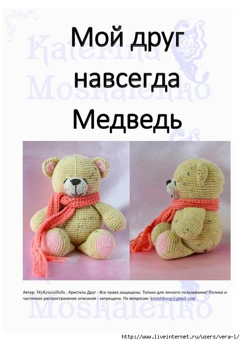 Moy_drug_navsegda_Medved_1 (494x700, 180Kb)