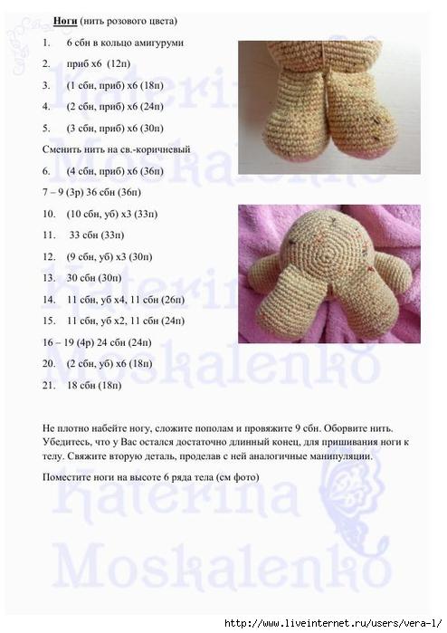 Moy_drug_navsegda_Medved_5 (494x700, 188Kb)