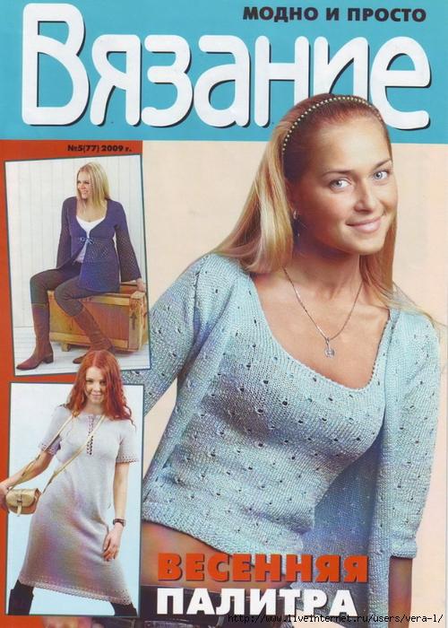 Смотреть журналы по вязанию модно и просто