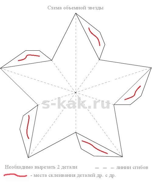 Шаблон объемная звезда из бумаги своими руками на 9 мая