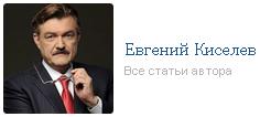 2285933_Kiselyov_Evgenii_Ob (236x106, 18Kb)