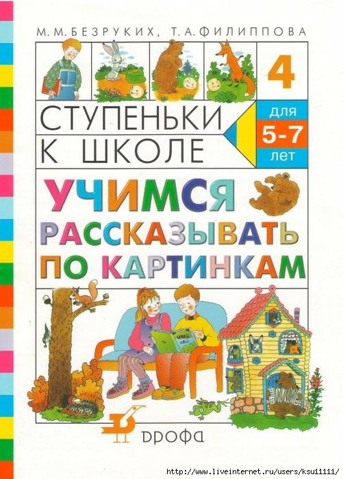 Uchimsya_rasskazyvat_po_kartinke.page01 (501x700, 295Kb)