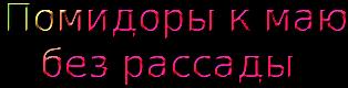 cooltext118581944624869 (314x80, 19Kb)