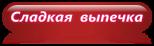 4979645_cooltext118583669625558 (154x46, 8Kb)