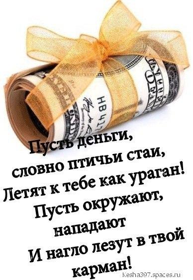Надпись поздравление на деньгах