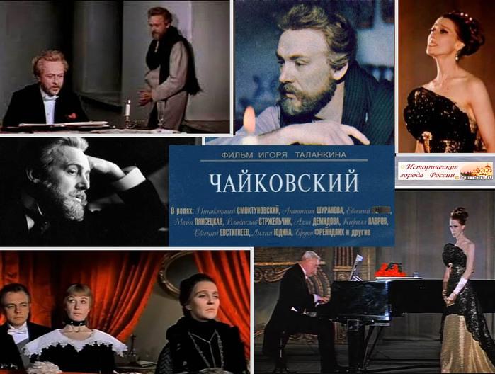 4498623_film_chaikovskii (700x528, 124Kb)