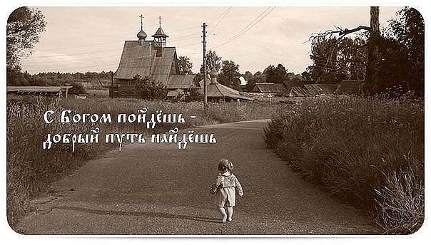 4924802_s_bogom_poidesh_dobrii_pyt_naidesh (604x344, 58Kb)