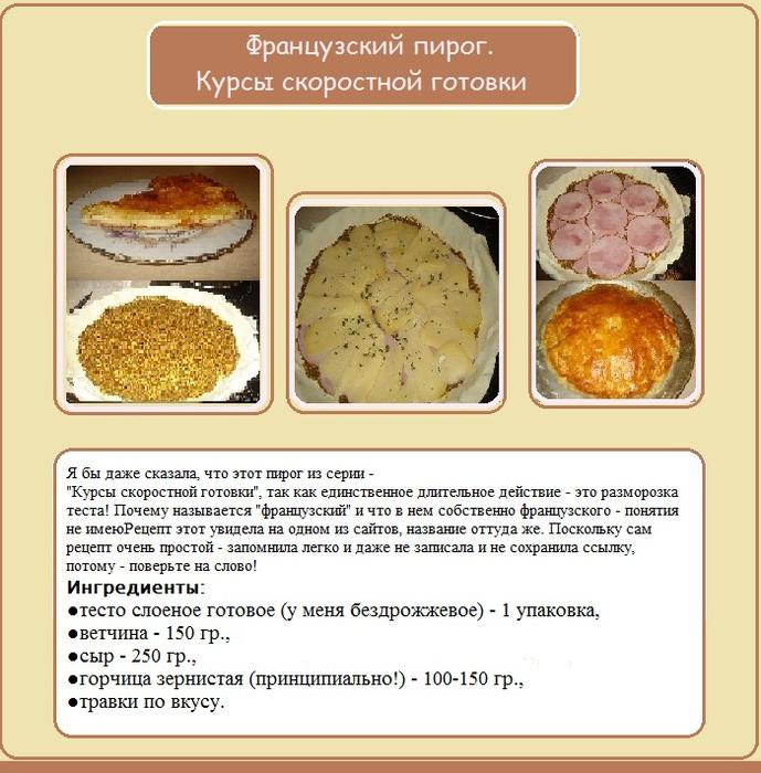 1431669234_Master_klassFrancuzskiy_pirog (689x700, 156Kb)