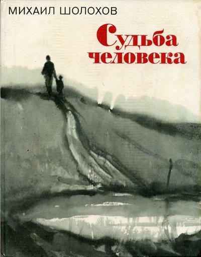 1301393732_mihail-sholohov-sudba-cheloveka (400x510, 47Kb)