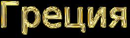 cooltext115305638937045 (264x77, 27Kb)