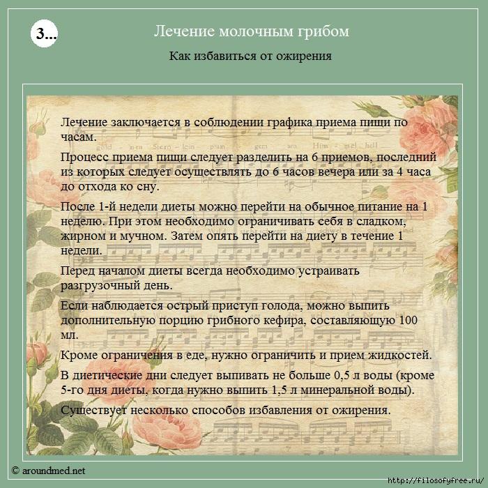 1431852325_lechenie_molochnuym_gribom3 (700x700, 421Kb)