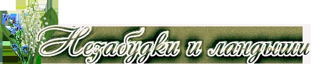 3166706_liljekon12301 (630x126, 116Kb)