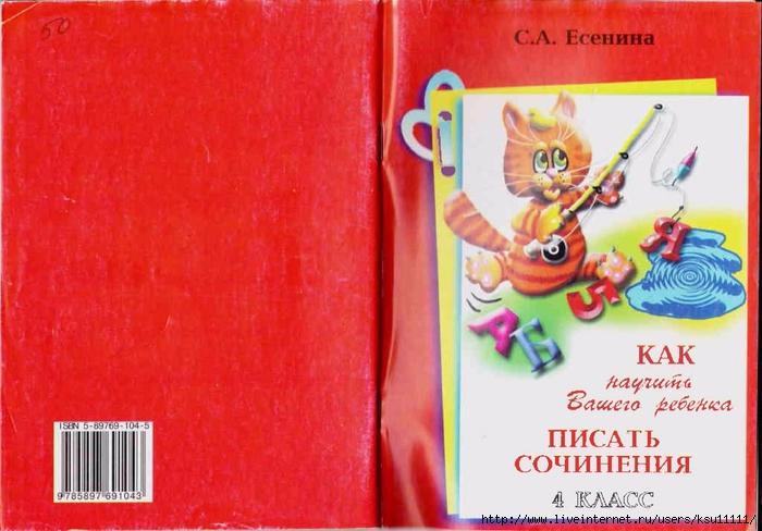 kak_nauchit_vashego_rebenka_pisat_sochineniya_4.page01 (700x488, 251Kb)