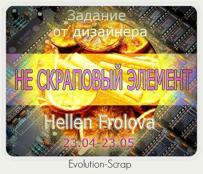 Не скраповый элемент (700x602, 405Kb)