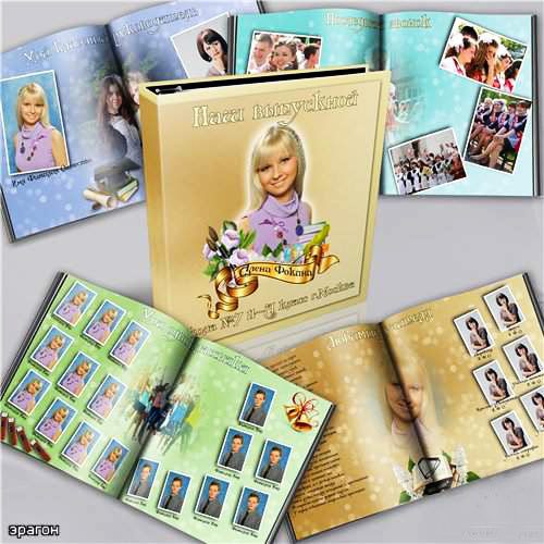 Фотокнига для фотошопа – Школьный выпуск (500x500, 65Kb)