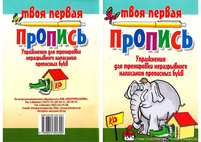 uprazhnenija_dlja_trenirovki_napisanija_bukv.page01 (700x494, 308Kb)