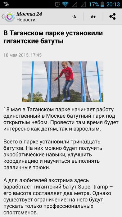 Screenshot_2015-05-18-20-13-44 (393x700, 208Kb)