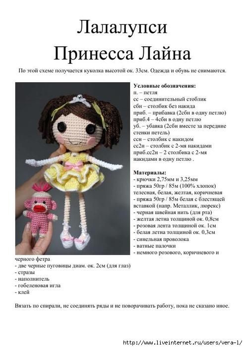 Lalaloopsy_Princess_1 (494x700, 177Kb)
