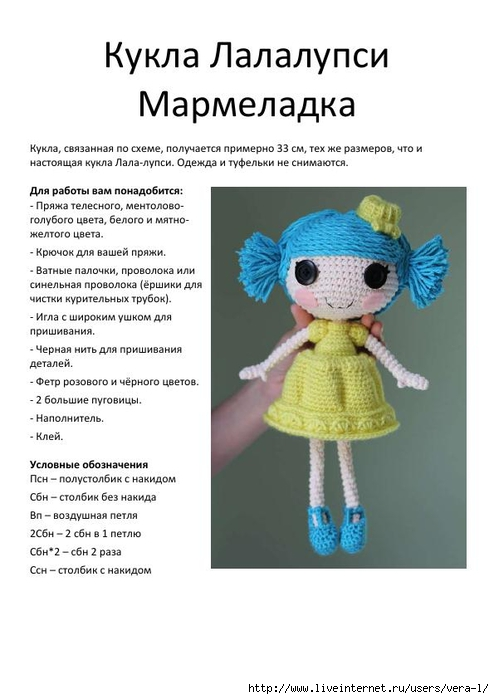 Lalaloopsy_Marmeladka_1 (494x700, 156Kb)