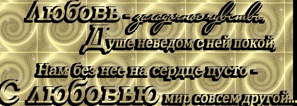 ЛЮБОВЬ (600x215, 304Kb)