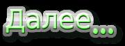 5845504_coollogo_com6898310 (180x66, 11Kb)