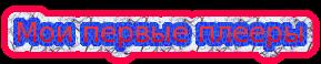 5845504_coollogo_com32517159 (289x58, 17Kb)