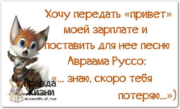 1399149688_frazochki-17 (604x367, 188Kb)