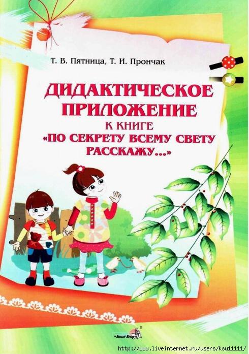 didakticheskoe_prilozhenie_k_knige_po_sekretu_v.page01 (490x697, 264Kb)