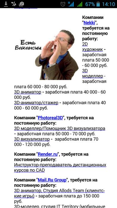 Screenshot_2015-05-21-14-10-14 (393x700, 187Kb)