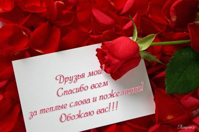 Слова благодарность за поздравления с днем рождения своими словами