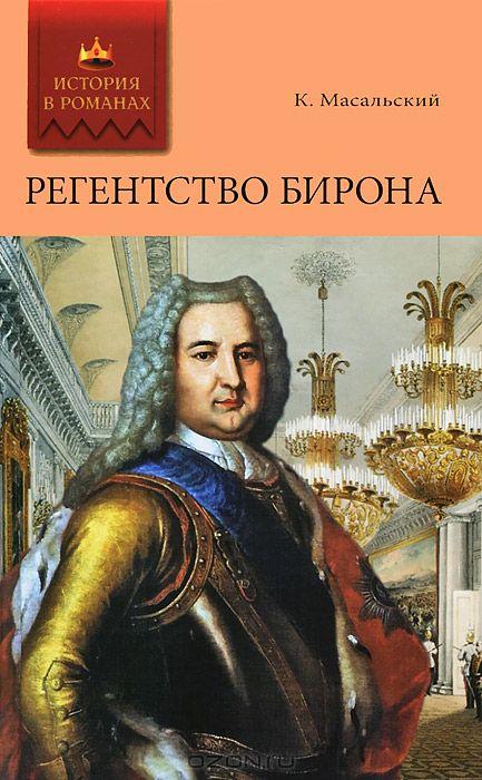 Konstantin_Masalskij__Regenstvo_Birona._Osada_Uglicha._Russkij_Ikar (433x700, 66Kb)