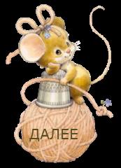 72621163_mouse154 (1) (173x240, 61Kb)